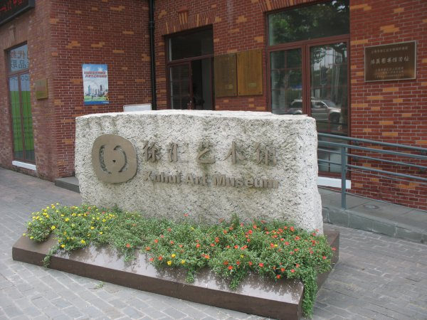 Entree du musee xu hui de shanghai